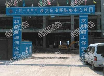 孝義市市民服務中心加固工程